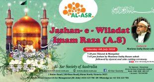 Jashan e Wiladat e Imam Raza (a.s)