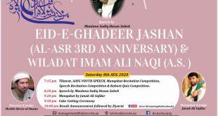Jashan Eid-e-Ghadeer