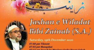 Jashan e Wiladat Bibi Zainab (s.a)