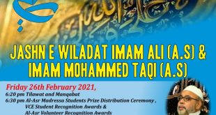 Jashn e Wiladat Imam Ali (as) and Imam Mohammed Taqi (as)