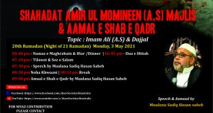 Shahadat Amir ul Momineen (as) 20th Ramadan Monday, 3 May 2021