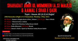 Shahadat Amir ul Momineen (as) 20th Ramadan Monday, 3 May 2021