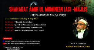 Shahadat Amir ul Momineen (as) 21st Ramadan Tuesday, 4 May 2021