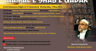 AAMAL E SHABE QADR (23RD NIGHT) FOR MAHE RAMADAN 1442 Wednesday 5th May 2021