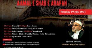 Majlis Shahadat Janabe Muslim ibn Aqeel a.s.