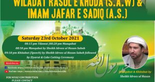 Jashan E Wiladat Rasul e Khuda s.a.w & Imam Jafar e Sadiq a.s.